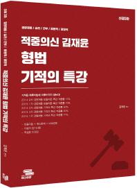 김재윤 형법 기적의 특강(적중의신)(신정판 3판)