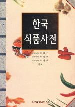 한국식품사전(증보판)