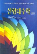선형대수학(제3판)(3판)