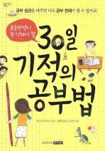 30일 기적의 공부법(초등학생이 꼭 익혀야 할)(명진어린이 책 08)