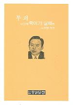 무죄 이인제 죽이기 실패한 노무현 정권