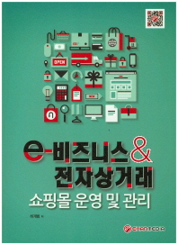 E-비즈니스& 전자상거래: 쇼핑몰 운영 및 관리