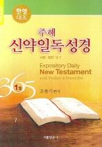 신약일독성경 1월(한영대조)(개역개정판)(포켓북(문고판))