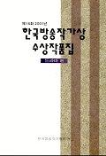한국방송작가상 수상작품집(제14회.2001년)드라마편