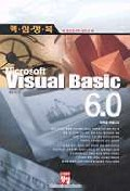VISUAL BASIC 6.0(핵심정복)