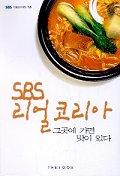 SBS 리얼 코리아 그곳에 가면 맛이 있다