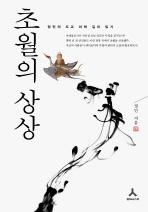 초월의 상상 2007.04.16 1판2쇄