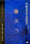 내 별자리의 비밀언어 11(새로운 언어의 주간 6월3-10일)