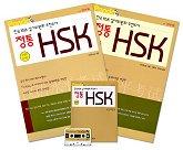 정통 HSK 종합편(단어장+CASSETTE TAPE 1개)