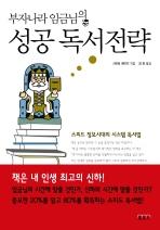 부자나라 임금님의 성공 독서전략