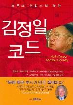 김정일 코드