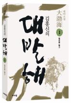 김홍신의 대발해. 1 -10(총10권)샛트