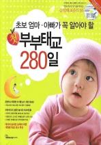 첫 부부태교 280일(초보 엄마 아빠가 꼭 알아야 할)(개정판)(CD1장포함)