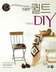 친절한 퀼트 DIY(CD1장포함)(친절한 DIY 교과서 5)
