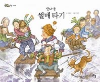 신나는 썰매타기(11판)(고인돌 그림책 9)(양장본 HardCover)