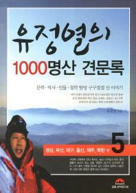 유정열의 1000명산 견문록. 5: 경상 부산 대구 울산 제주 북한 편