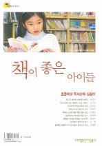 책이 좋은 아이들(아침독서 총서 1)(Paperback)