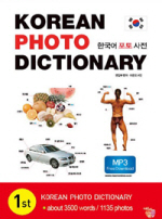 Korean Photo Dictionary: 한국어 포토 사전 (Paperback)