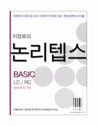 �?�ܽ� BASIC: LC RC(��������)