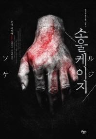 소울 케이지(히메카와 레이코 형사 시리즈 2)(양장본 HardCover)