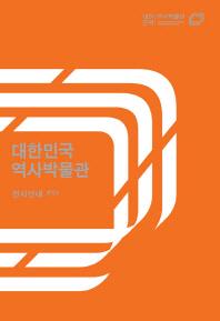 대한민국역사박물관 가이드북(한글판)