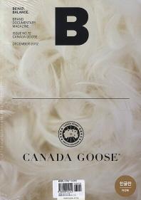 매거진 B(Magazine B) No.12: Canada Goose(한글판)