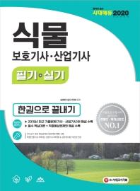 식물보호기사·산업기사 필기+실기 한권으로 끝내기(2020)(개정판 11판)
