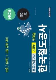 한국철도공사 코레일 봉투모의고사 3회분(2020)(NCS)