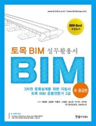 BIM 3차원 토목설계를 위한 지침서(초 중급편)(토목 BIM 실무활용서)