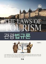 관광법규론