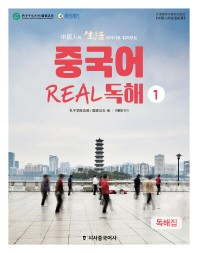 중국어 Real 독해. 1(중국인의 생활 이야기로 읽어보는)