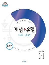 중학 수학 중1-1(기초탄탄 라이트 유형편)(2019)