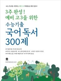 고등 국어 독서 수능기출 300제(2020)