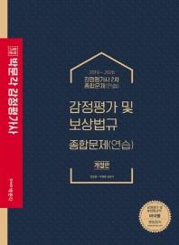 감정평가 및 보상법규 종합문제(연습)(2019~2020)(합격기준 박문각)(개정판)