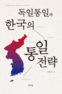 독일통일과 한국의 통일전략