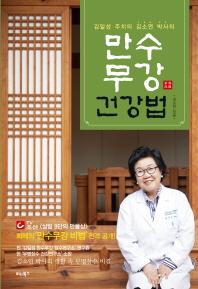 만수무강 건강법(김일성 주치의 김소연 박사의)