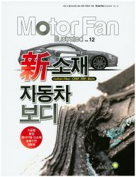 신소재 자동차 보디(Motor Fan illustrated 12)