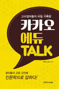 카카오 에듀 TALK