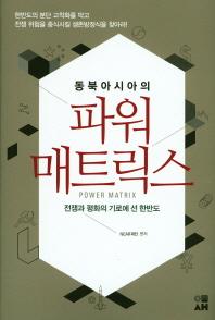 동북아시아의 파워 매트릭스(양장본 HardCover)