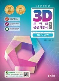 3D프린터운용기능사 필기(NCS 기반)(개정판)