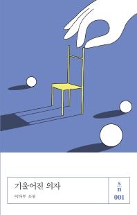 기울어진 의자(SN컬렉션 1)