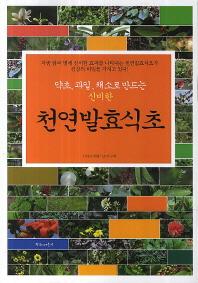 천연발효식초(약초, 과일, 채소로 만드는 신비한)
