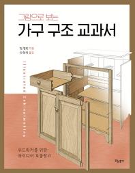 가구 구조 교과서(그림으로 보는)