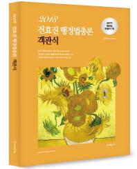 전효진 행정법총론 객관식(2018)