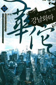 강남화타 12 (완결)