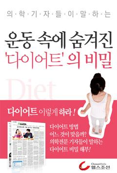 운동속에 숨겨진 다이어트의 비밀 (의학기자들이 말하는 건강시리즈)