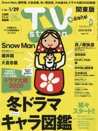 TVステ-ション東版 2021.01.16