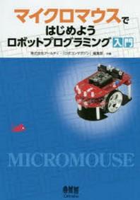 マイクロマウスではじめようロボットプログラミング入門
