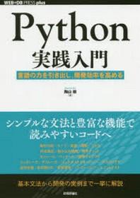 [해외]PYTHON實踐入門 言語の力を引き出し,開發效率を高める