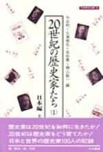 20世紀の歷史家たち1 日本編 上